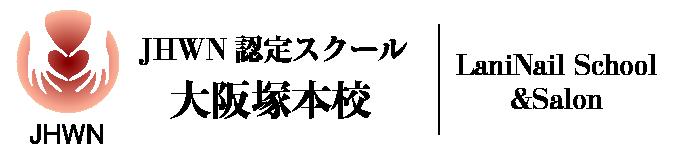 JHWN認定校|大阪塚本校